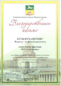 blagodarstvennoe-pismo-administratsiya-g.-novokuznetska-2012