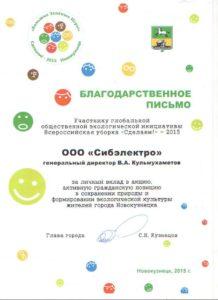 blagodarstvennoe-pismo-administratsiya-g.-novokuznetska-2015