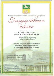 blagodarstvennoe-pismo-sovet-narodnykh-deputatov-g.-novokuznetska-2015