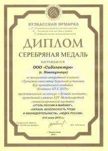 Diplom-URiM-2018_2_