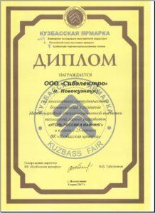 diplom-urim_2017-sotrudnichestvo