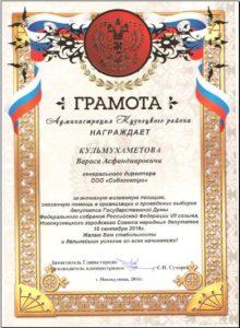 gramota-administratsiya-g.-novokuznetska-2016