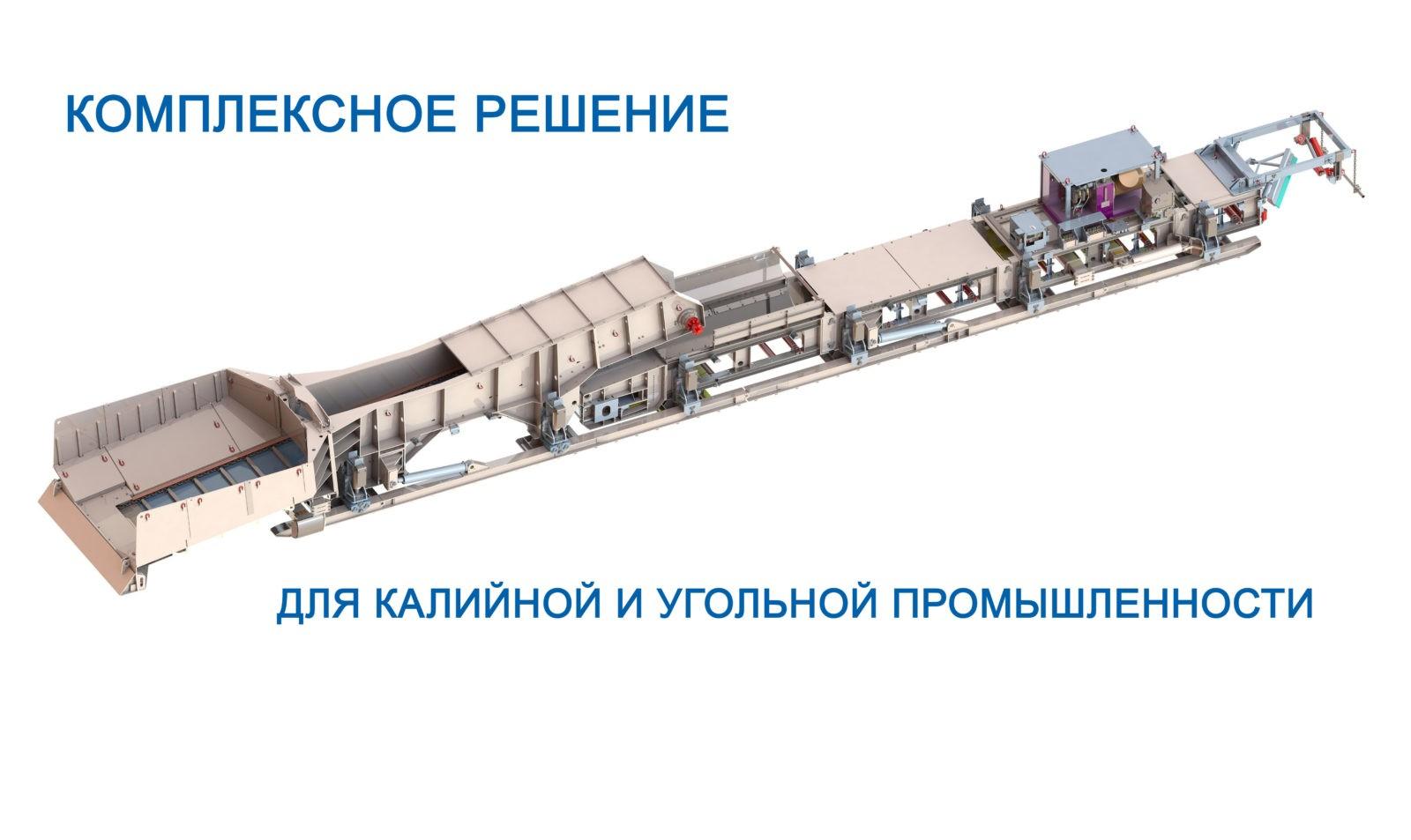 10, 11, 13 сентября состоится демонстрация погрузочно-транспортного комплекса.
