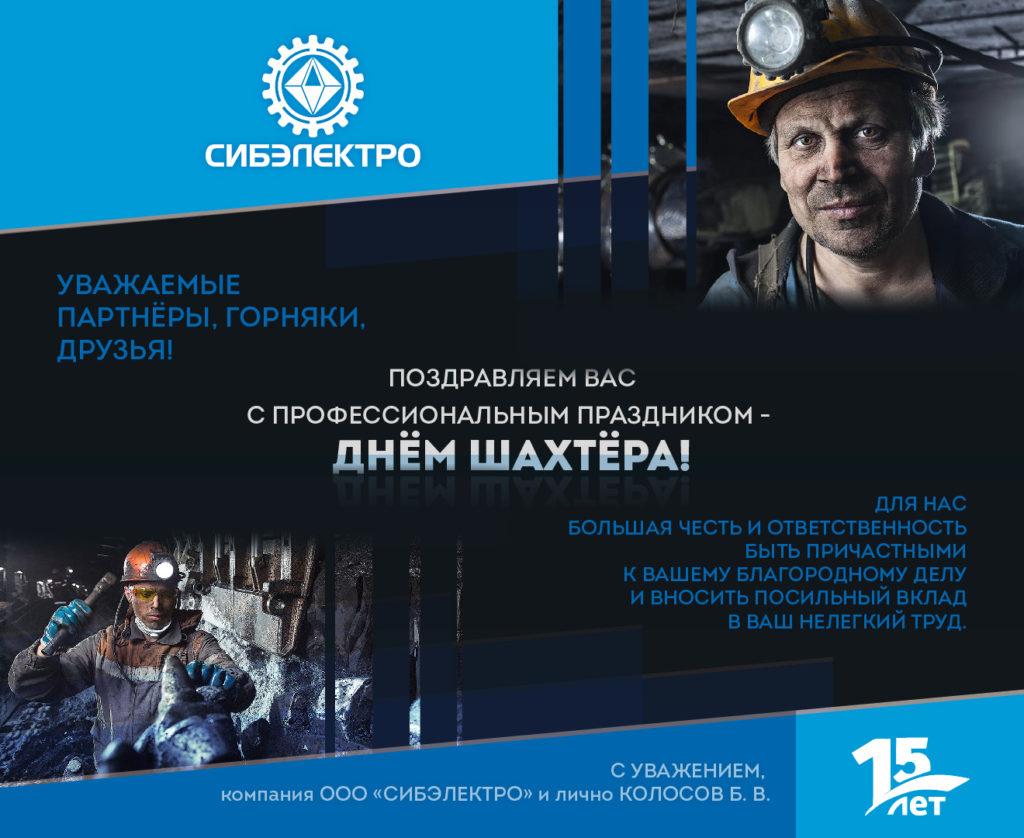 С днём шахтера!